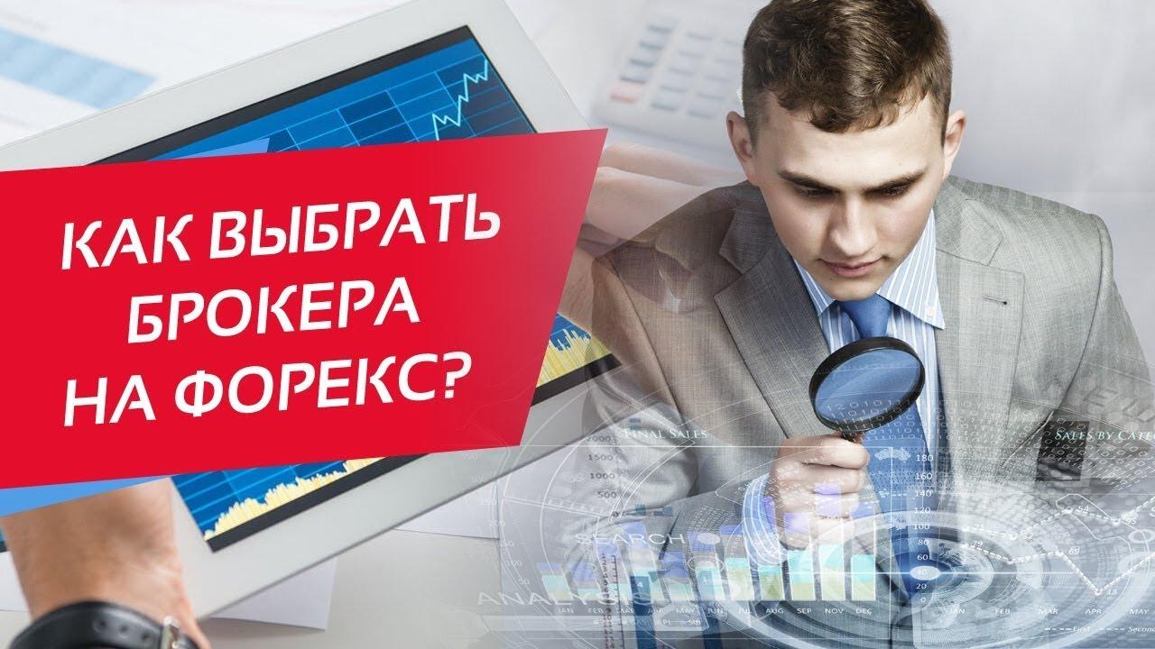 Как выбрать брокера на форекс и какого брокера | международные бинарные опционы рейтинг