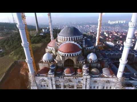 أكبر مسجد في تاريخ تركيا| تقرير إسلام حلايقة Çamlıca- Türkiye tarihinde en büyük Cami