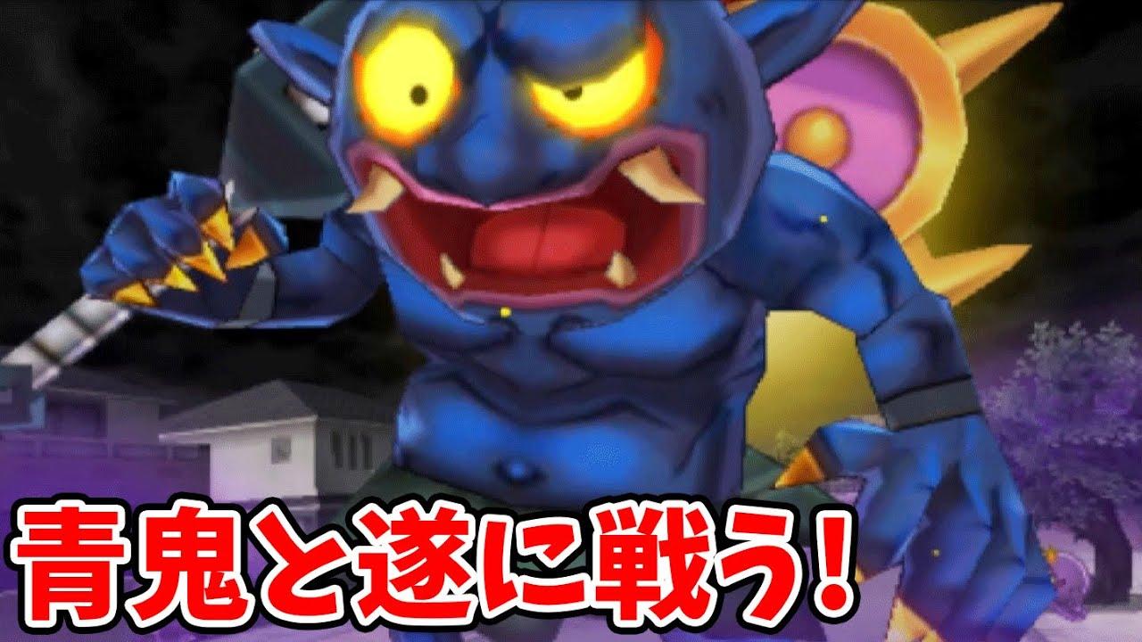 赤鬼を超える青鬼と遂に対決 妖怪ウォッチ3スシテンプラ134 アニメ
