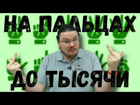 Как считать на пальцах до тысячи   Ботай со мной #074   Борис Трушин  