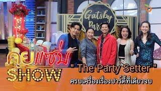 คุยแซ่บShow : สุดยอดทุกปาร์ตี้ แฮปปี้ทุกเทศกาลกับ The Party Setter
