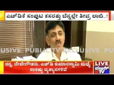 Exclusive Interview: DK Shivakumar Admits Differences Between Him, HD Deve Gowda & HD Kumaraswamy