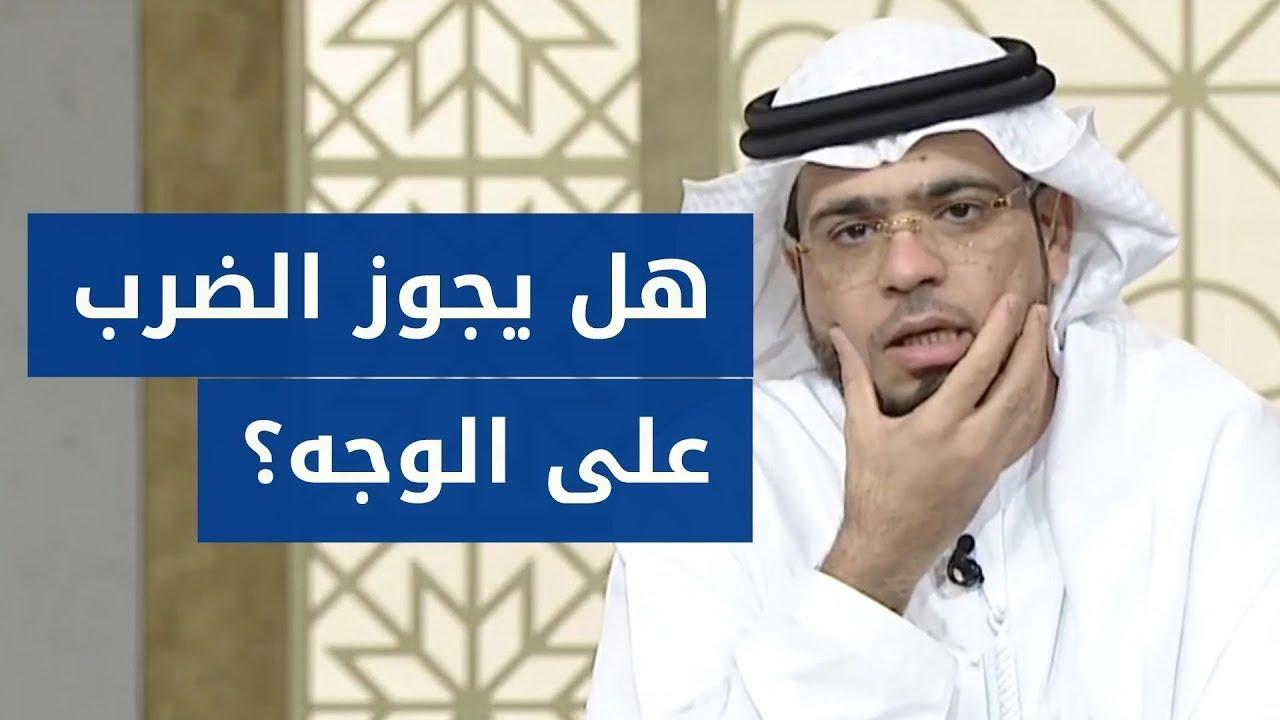 حكم الضرب على الوجه في الرياضات القتالية! .. مع الشيخ الدكتور وسيم يوسف
