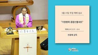 """불꽃교회 5월31일 주일설교 """"가정 행복 종합선물세트"""""""