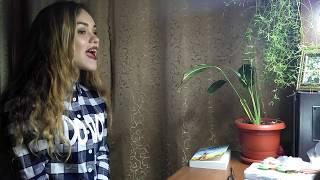 Ханна-te amo(cover Фазылова Алиса)