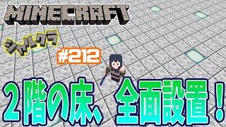 【Minecraft】【雑談】2階の床全面設置!! シャルクラ#212【島村シャルロット / ハニスト】