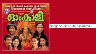 Arude arude nallamma - Om Kali