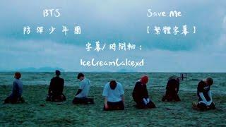 【繁體字幕】 BTS (防彈少年團) - Save Me