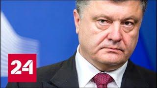 """""""Враг пришел по Украину!"""" Порошенко ищет спасения в НАТО. 60 минут от 20.09.18"""