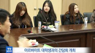1월 3주_동계 아르바이트 대학생과의 간담회 개최 영상 썸네일