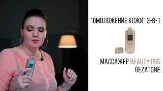 Массажер для лица Beauty Iris Gezatone m708. Beauty-эксперт Анна Серова.