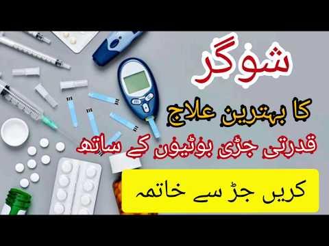 How to cure Diabetes   Herbal Treatment of Diabetes    Sugar ka Khatama   شوگر کا بہترین دیسی علاج