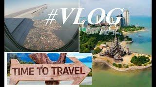 Из Тюмени в Тайланд Vlog
