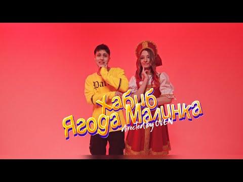 ХАБИБ - Ягода малинка (Премьера клипа) - Видео онлайн