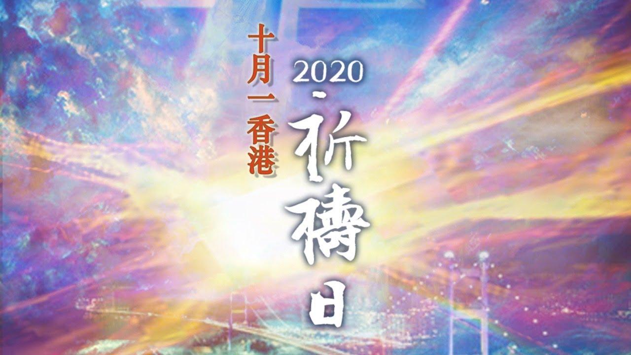 2020 十月一香港祈禱日現埸直播 (廣東話)
