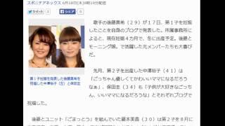 オメデタ続きのモー娘 ゴマキ&中澤裕子&藤本美貴の子が同級生に 第1...