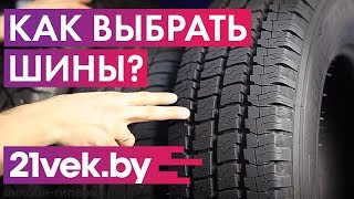 Как правильно выбрать шины? | Обзор от онлайн-гипермаркета 21 век