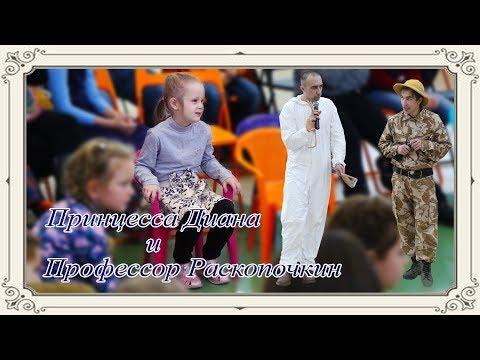 Клип Диана - Профессор