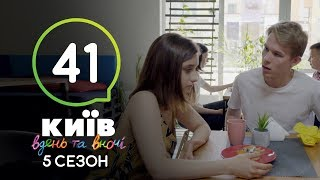 Киев днем и ночью - Серия 41 - Сезон 5