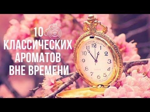 10 Классических Ароматов Вне Времени