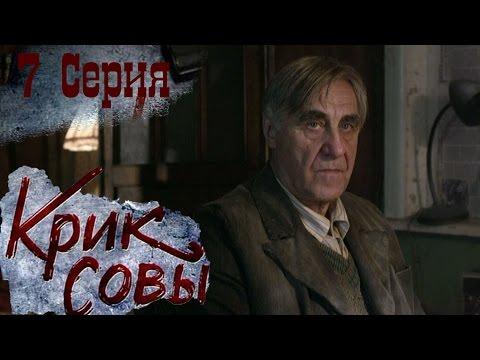 Крик совы (сериал) - Крик совы 7 серия HD - Русский детективный сериал 2016