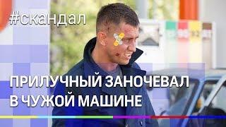 """Звезда """"Мажора"""" Прилучный заночевал в чужой машине"""
