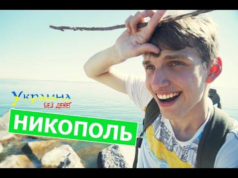 Украина без денег - НИКОПОЛЬ (выпуск 23)