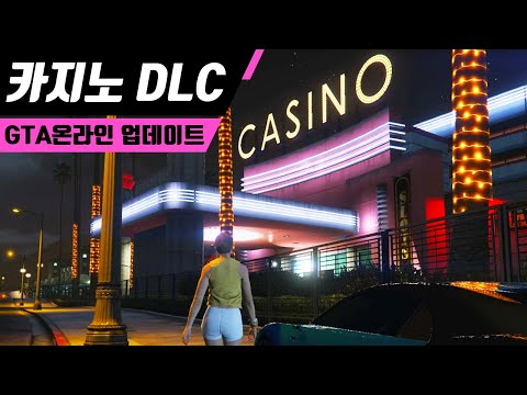 GTA5 온라인 - 카지노 DLC 프리뷰 (GTA5 online Casino dlc preview)