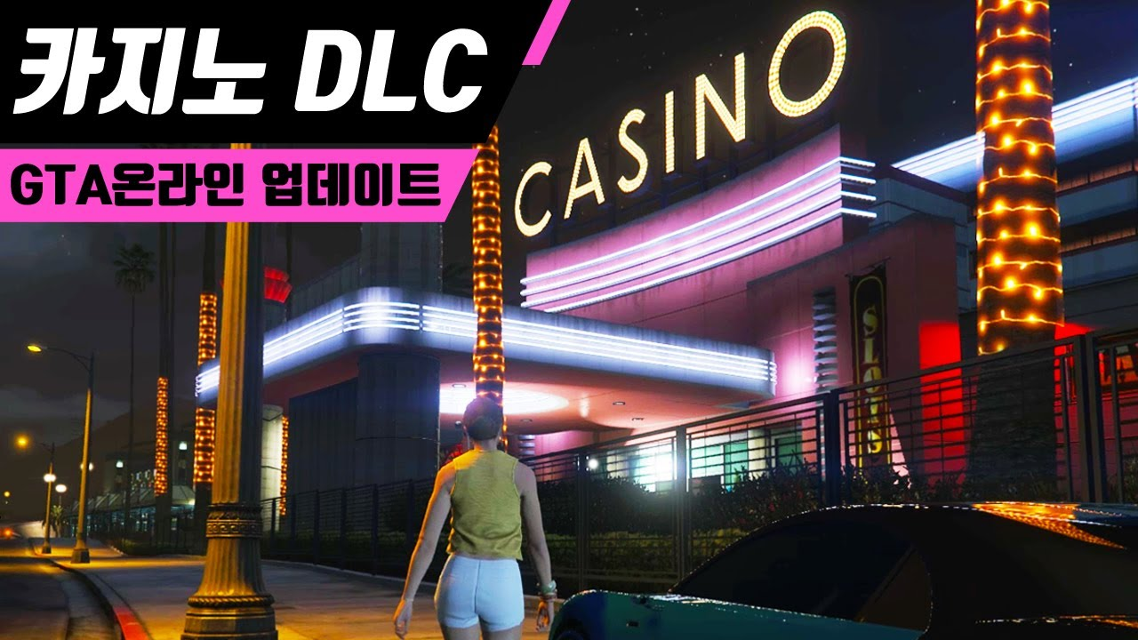 GTA5 \uc628\ub77c\uc778 - \uce74\uc9c0\ub178 DLC \ud504\ub9ac\ubdf0 (GTA5 online Casino dlc preview) - YouTube