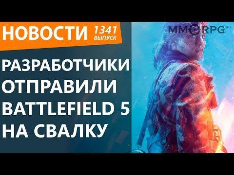 Разработчики отправили Battlefield 5 на свалку. Новости thumbnail