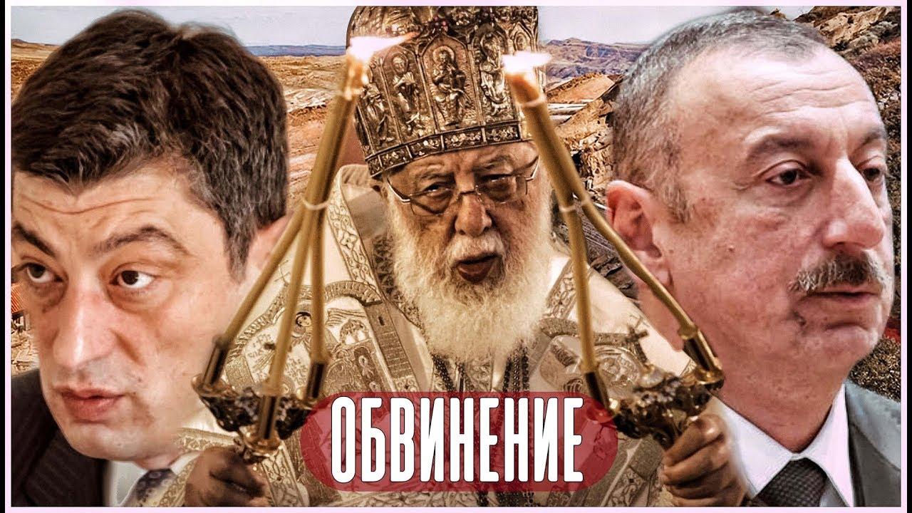 Картинки по запросу Патриархия Грузии обвиняет Азербайджан за Давид Гареджи
