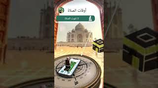 تعرف على أدق أوقات نماز من خلال تطبيق مواقيت الصلاة المجاني للمسلمين! screenshot 2