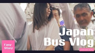 Japan Bus Vlog - My teacher is going home on the train - Ep2