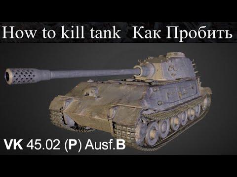 VK45.02(P)Ausf.B/Как пробить/Слабые места