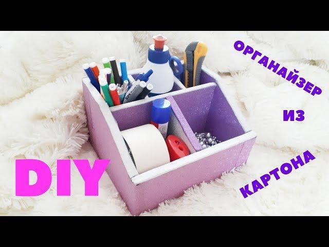 DIY! Органайзер для рабочего стола
