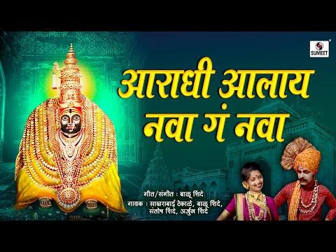 Sakharabai Tekale - Aaradhi Aalay Nava Ga Nava - Sumeet Music