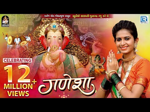 KINJAL DAVE | GANESHA (ગણેશા) | Ganesh Chaturthi 2017 Song | FULL HD VIDEO | RDC Gujarati