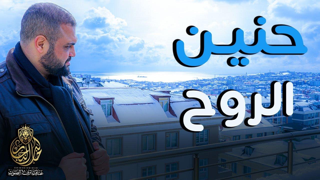 خاطرة حنين الروح | كلمات الدكتور ماجد عبدالله | مع خالد النجار ?