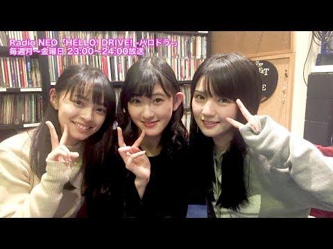 HELLO! DRIVE! -ハロドラ- 道重さゆみ・上國料萌衣・川村文乃 #65