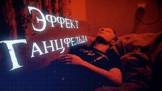 Жуткий ЭКСПЕРИМЕНТ – Эффект ГАНЦФЕЛЬДА. ГАЛЛЮЦИНАЦИИ, УЖАС и СТРАХ. Проверено на себе!
