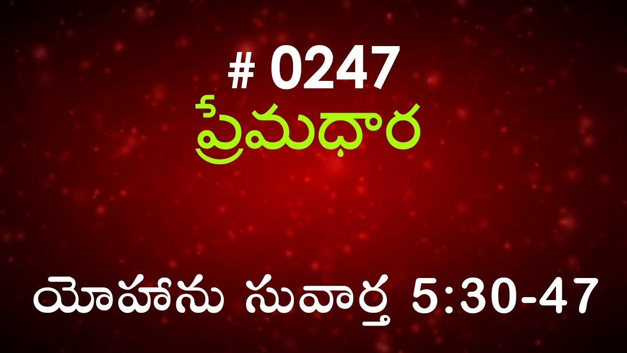 John యోహాను సువార్త  5:30-47 (#0247) Telugu Bible Study Premadhara