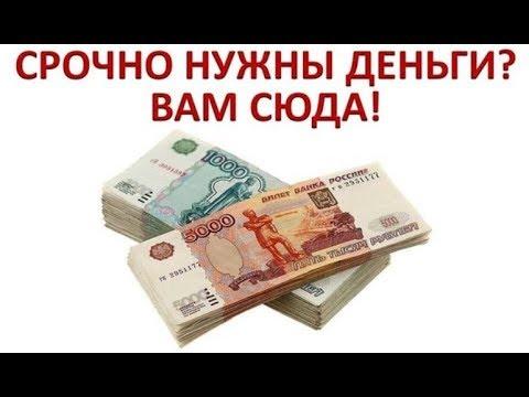 Срочно нужны деньги в долг 100000 сегодня на карту на 2 года