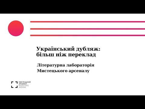 Український дубляж: більш ніж переклад