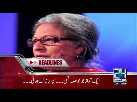News Headlines | 09:00 PM | 13 February 2018 | 24 News