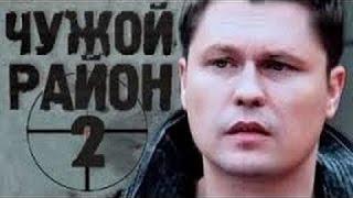 Чужой район 2 сезон 2 серия