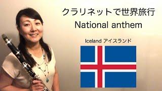 Anthem of Iceland 国歌シリーズ『アイスランド』Clarinet Version