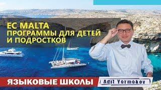 Лагеря на Мальте   Языковые школы Мальты   EC программы для детей