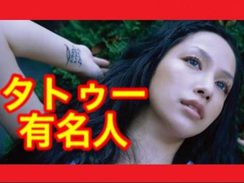 タトゥー・刺青が入っていると知って驚く有名人ランキング