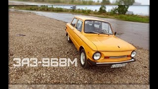 Капсула времени. Новый ЗАЗ-968М.