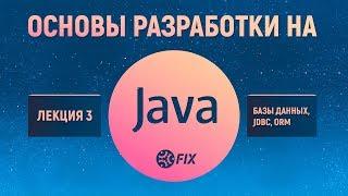 Основы разработки на Java. Лекция 3. Базы данных, JDBC, ORM